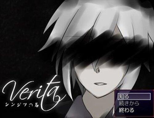 Verita シンジツの名 Game Screen Shot5