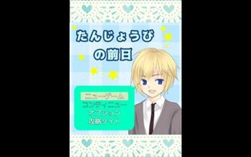 たんじょうびの前日(スマホ対応ver.) Game Screen Shot5