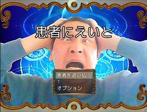 患者にえいと Game Screen Shots