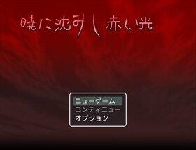 暁に沈みし赤い光 Game Screen Shot5