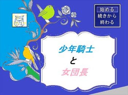 少年騎士と女団長 Game Screen Shot5