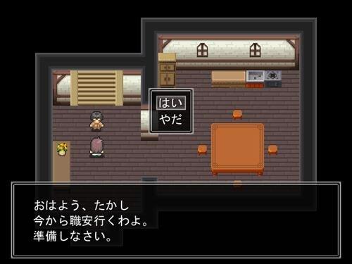 アイアムニート Game Screen Shot1