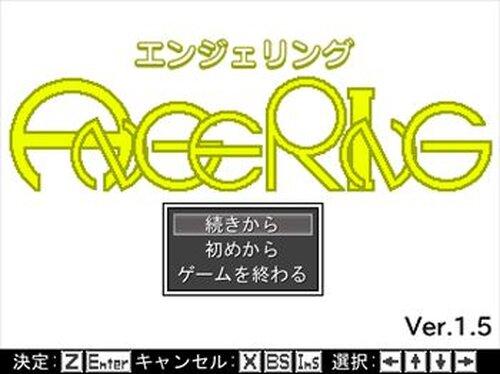 エンジェリング Game Screen Shot5
