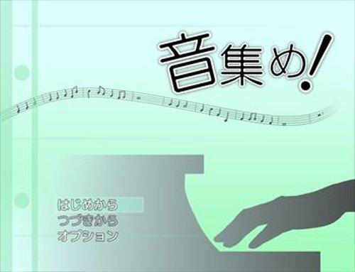 音集め! Game Screen Shot5