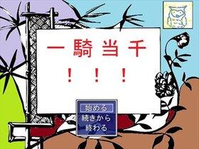 一騎当千!!! Game Screen Shot5
