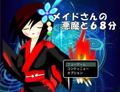 メイドさんの悪魔と68分 Game Screen Shots