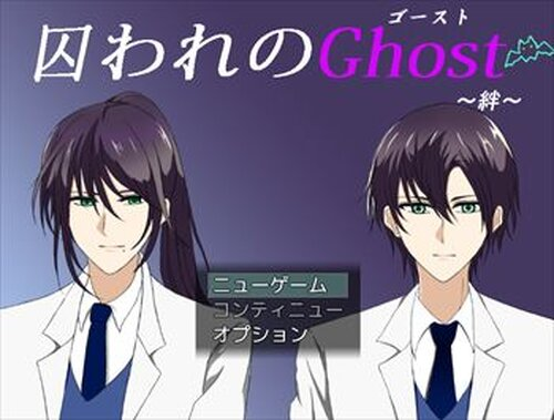 囚われのGhost~絆~ Game Screen Shot5