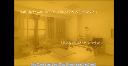 ようこそ。この美しき世界へ Game Screen Shot5