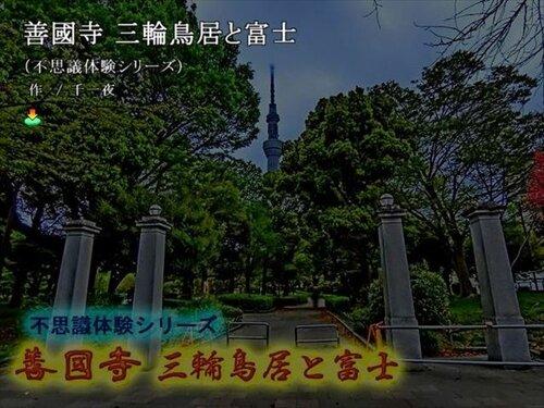 善國寺 三輪鳥居と富士 (不思議体験シリーズ) Game Screen Shot1