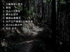 善國寺 三輪鳥居と富士 (不思議体験シリーズ) Game Screen Shot2