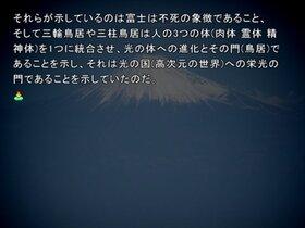 善國寺 三輪鳥居と富士 (不思議体験シリーズ) Game Screen Shot3