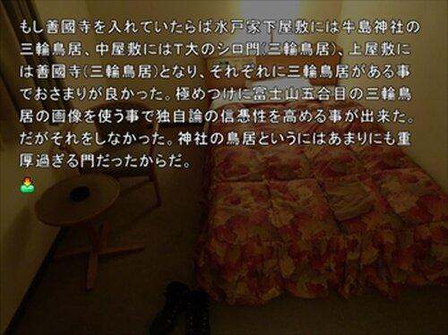 善國寺 三輪鳥居と富士 (不思議体験シリーズ) Game Screen Shot4