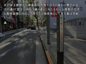 善國寺 三輪鳥居と富士 (不思議体験シリーズ) Game Screen Shot5