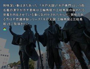善國寺 三輪鳥居と富士 (不思議体験シリーズ) Screenshot