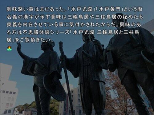 善國寺 三輪鳥居と富士 (不思議体験シリーズ) Game Screen Shots