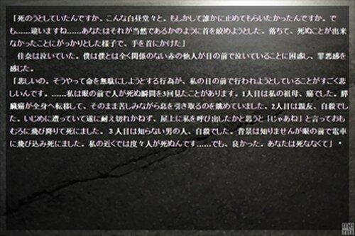 贖罪と命 Game Screen Shot4