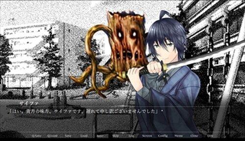 フリークスの幻影肢【完結版】 Game Screen Shot3