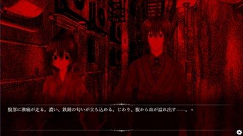 フリークスの幻影肢【完結版】 Game Screen Shot4