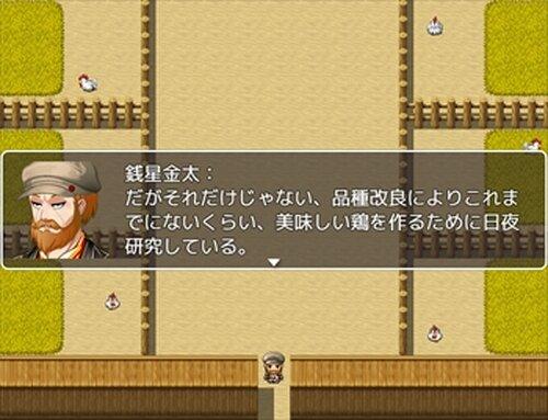 究極!!品種改良!!! Game Screen Shot2