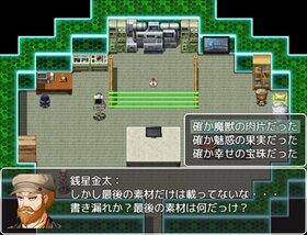 究極!!品種改良!!! Game Screen Shot4