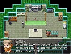 究極!!品種改良!!! Game Screen Shot