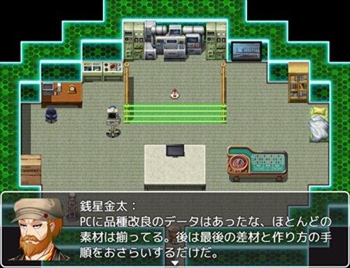 究極!!品種改良!!! Game Screen Shots