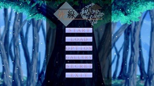 死線間の友人 Game Screen Shot2