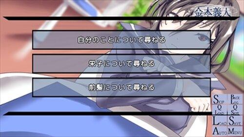 死線間の友人 Game Screen Shot3