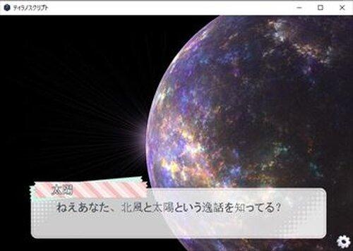 【きつねの大草原】第一回『北風と太陽』 Game Screen Shot5