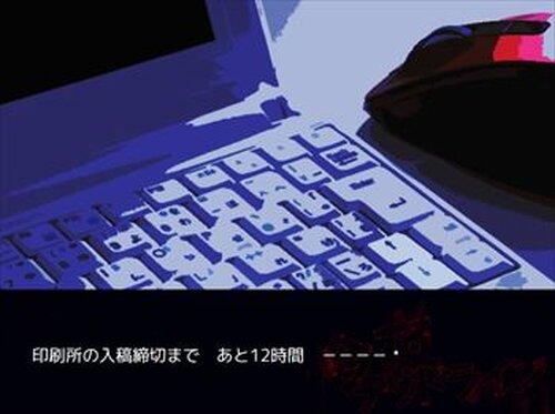 今夜デッドライン[ブラウザ版] Game Screen Shot2