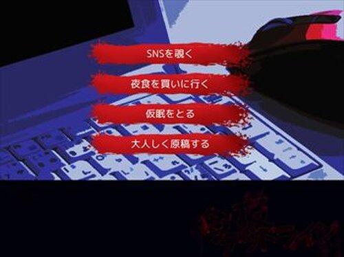 今夜デッドライン[ブラウザ版] Game Screen Shot5
