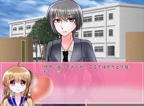 先生と私のバレンタイン事情 Game Screen Shot1