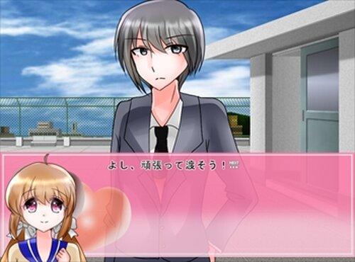 先生と私のバレンタイン事情 Game Screen Shots