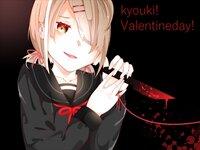 Kyouki! Valentineday!