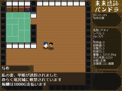 未来遺跡パンドラ Game Screen Shot4