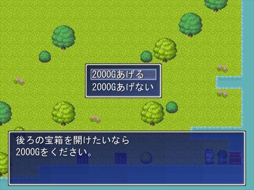 それゆけ!アイテム探しの旅 Game Screen Shot1