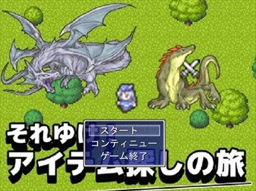 それゆけ!アイテム探しの旅 Game Screen Shot3