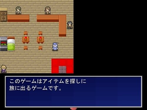 それゆけ!アイテム探しの旅 Game Screen Shots