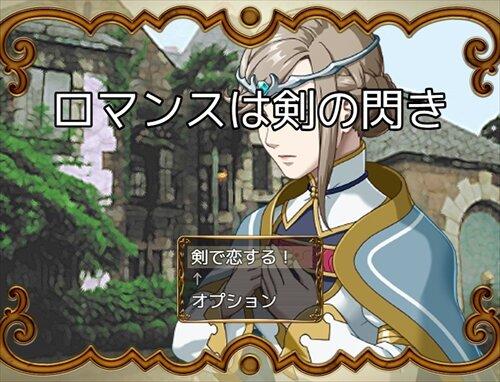 ロマンスは剣の閃き Game Screen Shot1