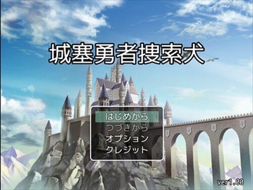 城塞勇者捜索犬 Game Screen Shot5