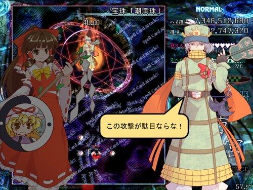 東方桃源宮 ~ Riverbed Soul Saver. Game Screen Shot1