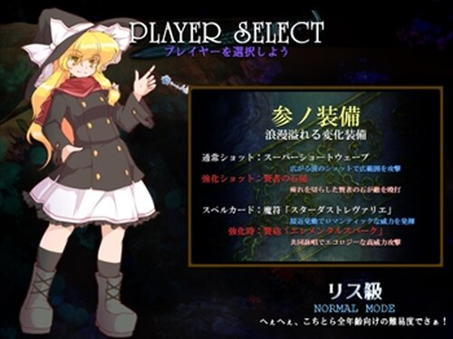 東方桃源宮 ~ Riverbed Soul Saver. Game Screen Shot2