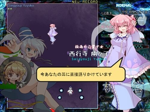 東方桃源宮 ~ Riverbed Soul Saver. Game Screen Shot4