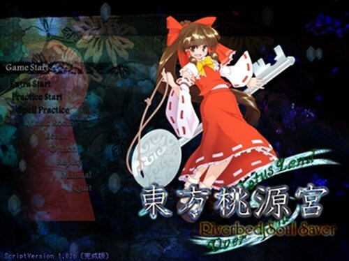 東方桃源宮 ~ Riverbed Soul Saver. Game Screen Shots