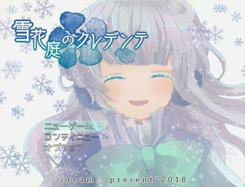 雪花庭のクレデンテ Game Screen Shot1