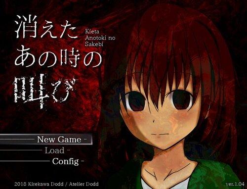 【DL版】消えたあの時の叫び (ver.1.05) Game Screen Shot