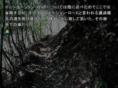 白龍 現る 衝撃の写真 (不思議体験シリーズ) Game Screen Shot2