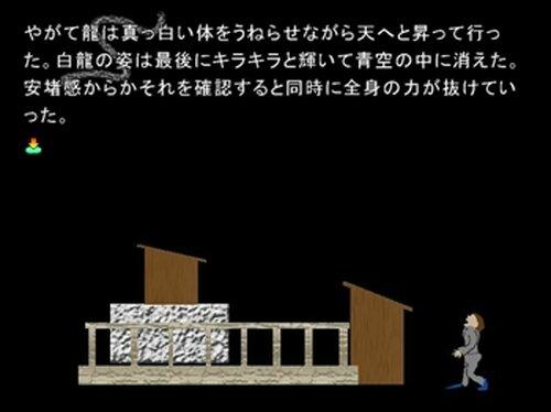 白龍 現る 衝撃の写真 (不思議体験シリーズ) Game Screen Shot4