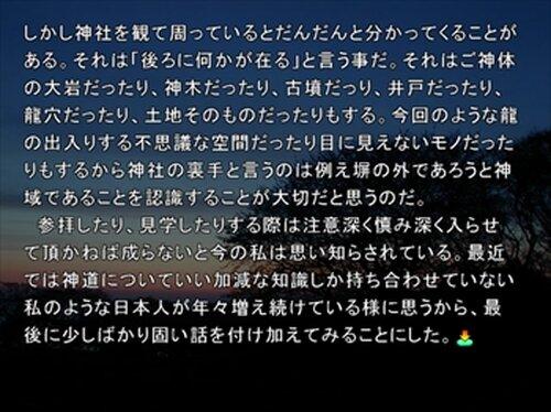 白龍 現る 衝撃の写真 (不思議体験シリーズ) Game Screen Shot5