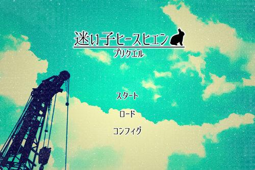 迷い子ヒースヒェン プリクエル Game Screen Shot5